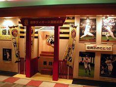 """阪神タイガース神社が建立されていた。悲しくも2004年は願いが届かず。  2004年9月11日撮影    """"Hanshin Tigers Shrine""""  been erected. But,2004 does not reach wish.  September 11, 2004 shooting."""