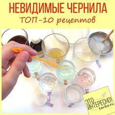 химические опыты для детей Easy Science, Science Experiments Kids, Kids And Parenting, Parenting Hacks, Spy Party, Montessori Baby, Home Schooling, Kids Education, Team Building