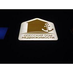 #лайтбокс #Одесса #наружная #реклама #заказать Световой короб сложной формы для Одесского Дома Недвижимости