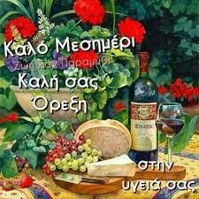 Greek Quotes, Good Night, Greece, Food And Drink, Plants, Nighty Night, Greece Country, Plant, Good Night Wishes
