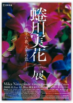 ninagawa Art Art director Poster Artwork Visual Graphic Mixer Composition Communication Typographic Work Digital Japanese