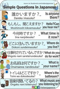 Simple questions in Japanese