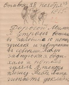 """Letter of Tsarevich Alexei to his mother Tsarina Alexandra.  """"Dear mama, I got up at 9:30 this morning. I studied and had breakfast with everyone. After breakfast I rested and then went for a walk. And now I am writing to you. Papa is reading reports."""""""