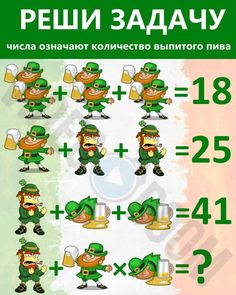 Занимательные головоломки Easy Logic Puzzles, Mind Puzzles, Maths Puzzles, Math Puzzles Brain Teasers, Math Made Easy, Tricky Riddles, Math Genius, Math Challenge, Third Grade Science