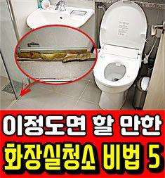 Life Hacks Youtube, Garden Art, Toilet, Cleaning, Interior Design, Bathroom, Nest Design, Washroom, Flush Toilet