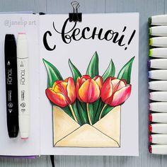 До весны остался 1 день! Юху!!У нас в Красноярске она уже целую неделю, как аномально бы это не было:)) Птички поют и душа вместе с ними! Скоро даже в ближайших супермаркетах начнут продавать букетики тюльпанов к празднику 8 марта и это так чудесно! Меня это очень вдохновляет всегда!☺ . А я жду не дождусь 4 марта! Всех таких же влюбленных в цветы приглашаю вдохновляться вместе на нашей скетч-встрече в @verbaflowers ! Вас ждет море цветов, шикарный букет тюльпанов в качестве натуры, гр...