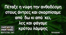 """Πέταξε η νύφη την ανθοδέσμη στους άντρες και σκορπίσαμε από """"δω και από """"κει, λες και φάγαμε κρότου λάμψης mantoles.net Funny Greek, Knowing You, My Life, Jokes, Wisdom, Facts, Humor, Husky Jokes, Humour"""