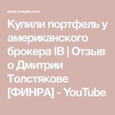 Купили портфель у американского брокера  IB   Отзыв о Дмитрии Толстякове [ФИНРА] - YouTube Youtube, Youtubers, Youtube Movies
