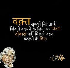 Gurbani Quotes, My Diary Quotes, Truth Quotes, Desi Quotes, Wisdom Quotes, Qoutes, Inspirational Quotes Wallpapers, Inspirational Quotes About Success, Motivational Quotes In Hindi