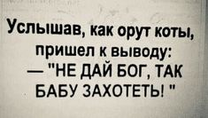 Фотография My Mood, Good Mood, Russian Jokes, Funny Expressions, Adult Humor, Man Humor, Satire, Funny Moments, Funny Pictures