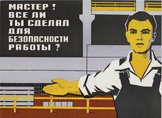 Советские плакаты. Часть 22. Техника безопасности - ХРОНИКИ ПОСЛЕДНЕГО РУБЕЖА