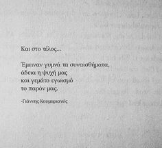 ♥ Insirational Quotes, Moody Quotes, My Life Quotes, Quotes To Live By, Poetry Quotes, Big Words, Greek Words, Greek Love Quotes, Simple Words