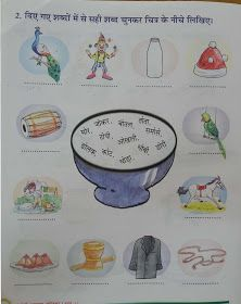 Hindi Grammar Work Sheet Collection for Classes 5,6, 7 & 8: Matra Work Sheets for Classes 3, 4, 5 and 6 With SOLUTIONS/ANSWERS 1st Grade Reading Worksheets, English Worksheets For Kindergarten, Writing Practice Worksheets, Reading Comprehension Worksheets, Lkg Worksheets, Hindi Worksheets, Grammar Worksheets, English Learning Spoken, Learning English For Kids