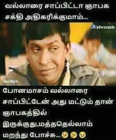 Memes Tamil Jokes, Tamil Funny Memes, Tamil Comedy Memes, Comedy Quotes, Vadivelu Memes, Tamil Motivational Quotes, Comedy Pictures, Sweet Quotes, Funny Images