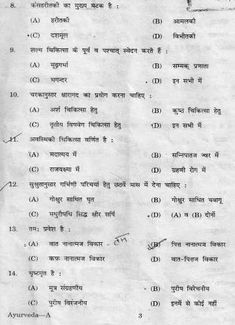 Previous Years Question Papers of PSC,Model Question Paper,Previous year question paper of PSC,Old question paper of PSC,PSC question papers Old Question Papers, Model Question Paper, Previous Year Question Paper, Science Quotes, Science Facts, Exam Alert, Essay Competition, Home Medicine, Exam Schedule
