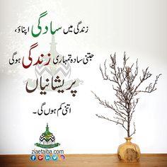 Urdu Quotes Islamic, Love Quotes In Urdu, Islamic Phrases, Ali Quotes, Islamic Messages, Islamic Inspirational Quotes, Good Life Quotes, Wisdom Quotes, Good Manners Quotes