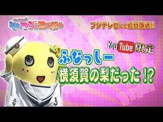 【公式】クイズ!それマジ!?ニッポン in横須賀 近日公開 - YouTube