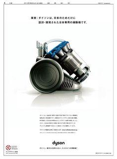事実:ダイソンは、日本のためだけに設計・開発された日本専用の掃除機です。 ダイソン。吸引力の変わらない、ただひとつの掃除機。  dyson