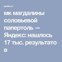 мк магдалины соловьевой папертоль — Яндекс: нашлось 17тыс.результатов
