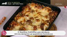 Ο Βασίλης Καλλίδης ετοιμάζει πέννες φούρνου με χωριάτικο λουκάνικο! Penne, Lasagna, Cauliflower, Vegetables, Ethnic Recipes, Food, Cauliflowers, Essen, Vegetable Recipes
