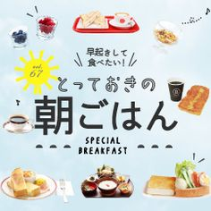 関西のおでかけWEBマガジン マイ・フェイバリット関西(マイフェバ) Food Graphic Design, Web Design, Web Banner Design, Japanese Graphic Design, Japan Design, Food Design, Layout Design, Web Banners, Food Banner