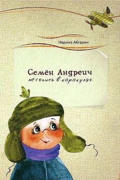 Наринэ абгарян двойная радуга (сборник) скачать книгу бесплатно.