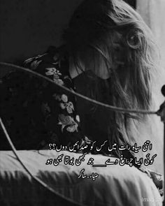Stylish Girl Pic, Urdu Poetry, Movie Posters, Movies, 2016 Movies, Film Poster, Films, Popcorn Posters, Film Books