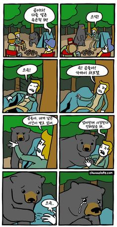 Bear comics I love mama US Humor - Funny pictures, Quotes, Pics, Photos, Images Really Funny, Funny Cute, The Funny, Hilarious, Seriously Funny, Memes Humor, Funny Memes, Funny Tweets, Funny Videos