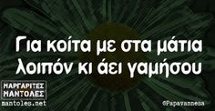Greek Memes, Greek Quotes, Funny Statuses, English Quotes, True Words, Funny Moments, Favorite Quotes, Haha, Funny Quotes