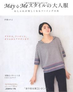 May Me スタイルの大人服  Japanese  Sewing Book ISBN-978-4529051972