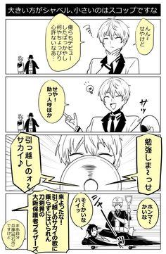 ユウラク@スパーク西4A15b (@_yuraku) さんの漫画   192作目   ツイコミ(仮) Tragic Comedy, Rap Battle, Division, Manga, Comics, Anime Boys, Manga Anime, Manga Comics, Cartoons