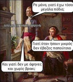 Nikos Lemonis - Google+ Greek Memes, Funny Greek, Greek Quotes, Funny Phrases, Funny Quotes, Ancient Memes, Beach Photography, Illuminati, Funny Pictures