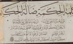 Abdullah Zühdü Efendi – Kur'an'la Ülfet Platformu Arabic Calligraphy, Math, Math Resources, Arabic Calligraphy Art, Mathematics