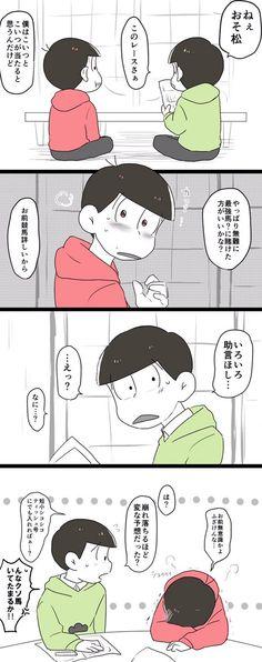 【マンガ】『競馬予想』(チョロ松おそ松)
