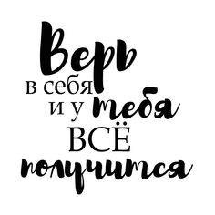 Motivational Quotes Wallpaper, Wallpaper Quotes, Cute Photo Poses, Russian Quotes, Salon Business Cards, Aesthetic Words, Script Lettering, Perfection Quotes, Some Quotes