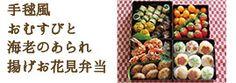 春の行楽弁当&毎日おかず大募集!|レシピブログ - 料理ブログのレシピ満載!