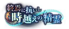 終焉に抗いし時超えの精霊 Game Logo Design, Typo Design, Word Design, Hype Logo, Game Font, Gaming Banner, Event Logo, Text Effects, Cover Design