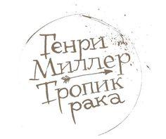 Генри Миллер by Alexei Vanyashin, via Flickr