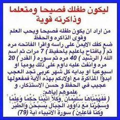 S's media content and analytics Islam Beliefs, Duaa Islam, Islam Hadith, Islam Religion, Allah Islam, Islam Quran, Alhamdulillah, Quran Quotes Love, Quran Quotes Inspirational