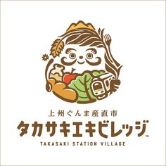 タカサキエキビレッジ|Maniackers Design Japan Logo, 2 Logo, Typography Logo, Font Design, Branding Design, Japan Graphic Design, Fruit Logo, Farm Logo, Hand Drawn Logo