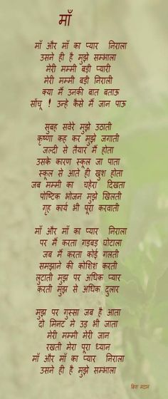 220 Best Maa images in 2019 | Hindi quotes, Father quotes