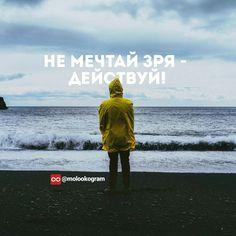 Не мечтай зря - действуй! #molooko #мотивация #психология