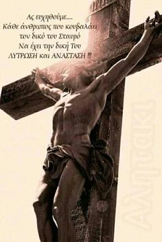 Jesus Christ on the CROSS dying for our sins. Jesus Art, God Jesus, Christus Tattoo, Jesus Christus, Jesus Pictures, Cross Pictures, Jesus On The Cross, Lord And Savior, Christian Art