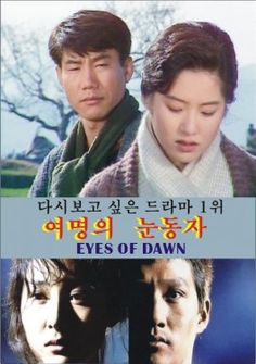 Eyes Of Dawn-Korean Drama (1991)   36 episodes