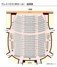 東京芸術劇場プレイハウス 1階座席表