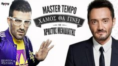 Xamos Tha Ginei ~ Master Tempo ft Xristos Menidiatis | New Single 2014