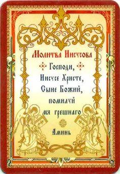 Господи Иисусе Христе, Сыне Божий, <strong>открытка все будет классно</strong> помилуй мя, грешнаго.
