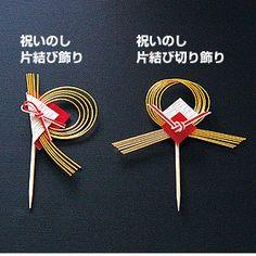 祝いのし片結び飾り/祝いのし片結び切り飾り 50ヶ入