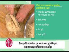 Κανταΐφι με κιμά & γραβιέρα & πορτοκαλόπιτα Yams, Cooking, Videos, Ethnic Recipes, Youtube, Food, Kitchen, Essen, Meals
