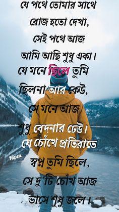 Bengali Love Poem, Love Quotes In Bengali, Bengali Poems, Bangla Quotes, Funny Troll, Losing Faith, Romantic Love Quotes, Love Poems